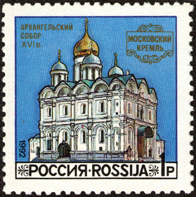 Stamp_of_Russia_1992_No_46-Cathedral of the Archangel-B400