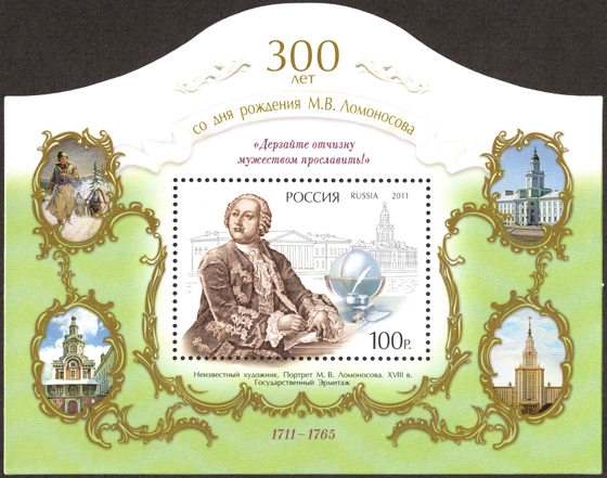 Stamp_of_Russia_2011_No_1543-Briefmarkenblock-Lomonossow-560